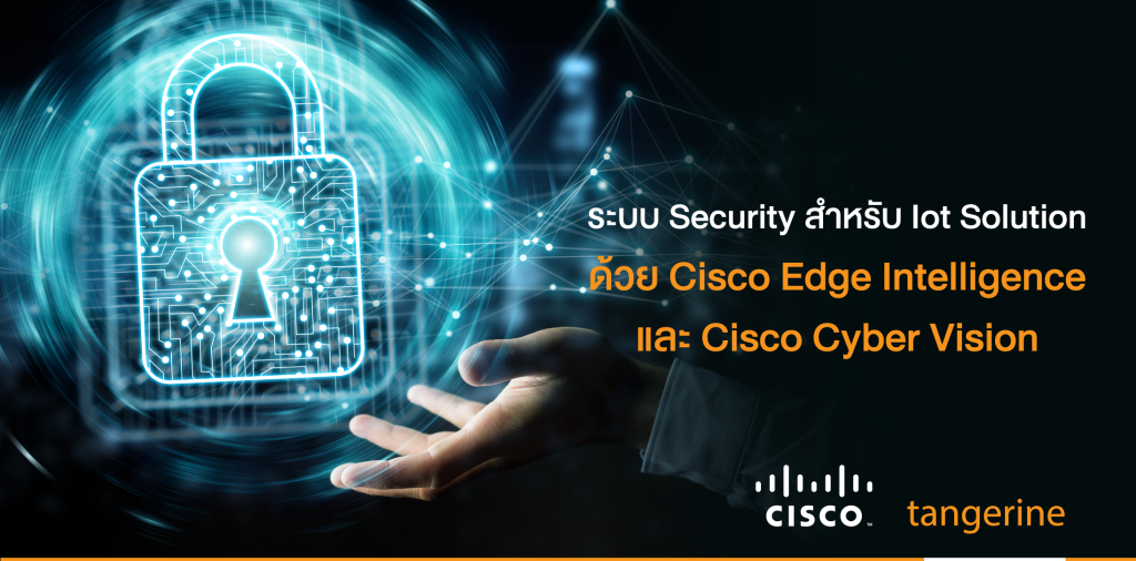 ระบบ Security สำหรับ IoT Solution ด้วย Cisco Edge Intelligence และ Cisco Cyber Vision