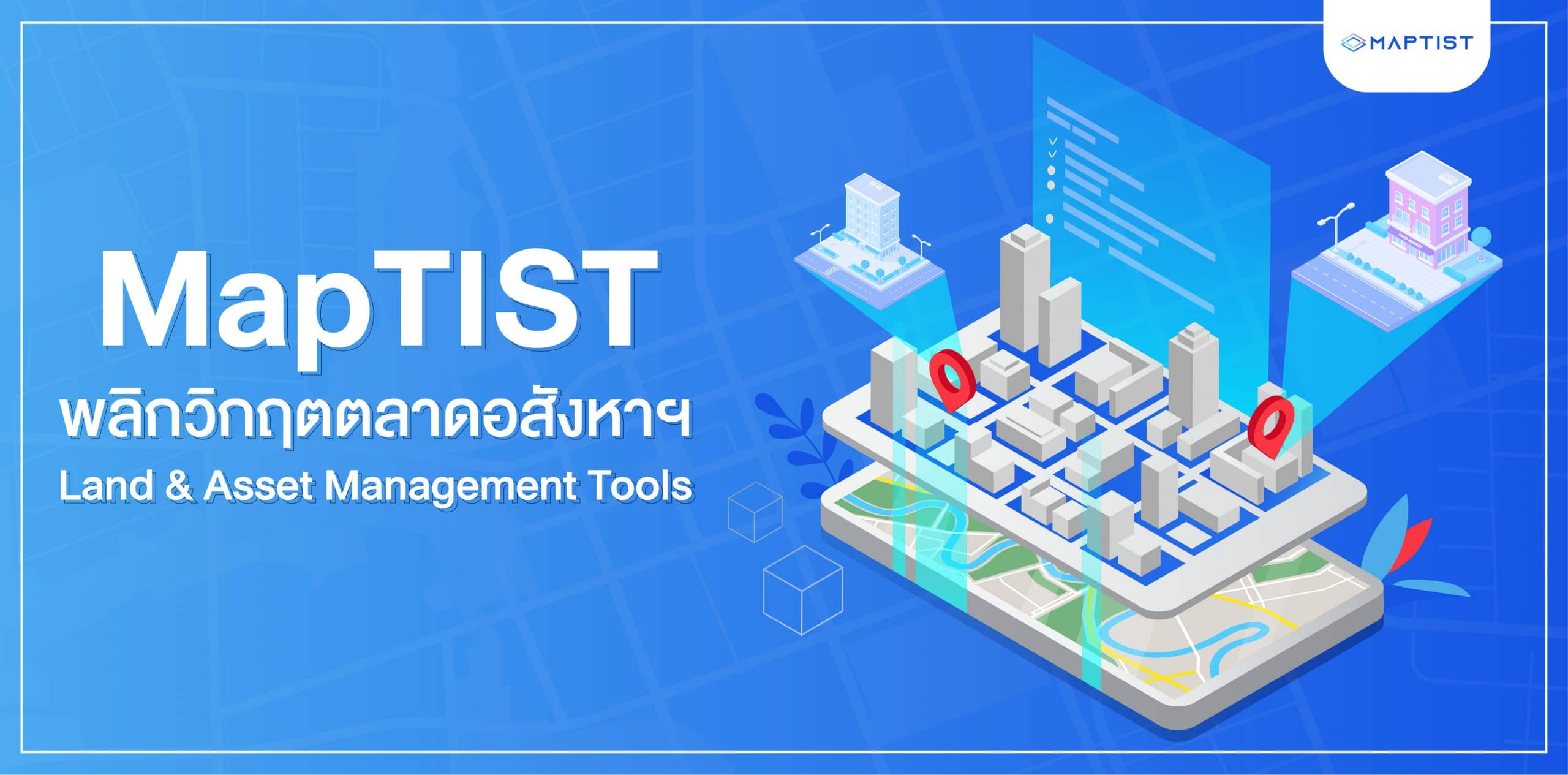 Land & Asset Management Tools