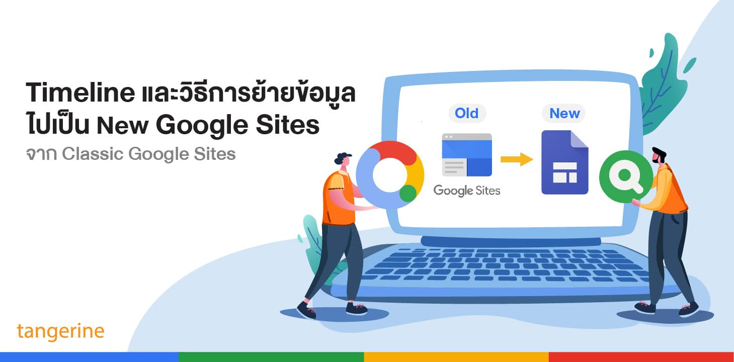 Migrate to New Google Site