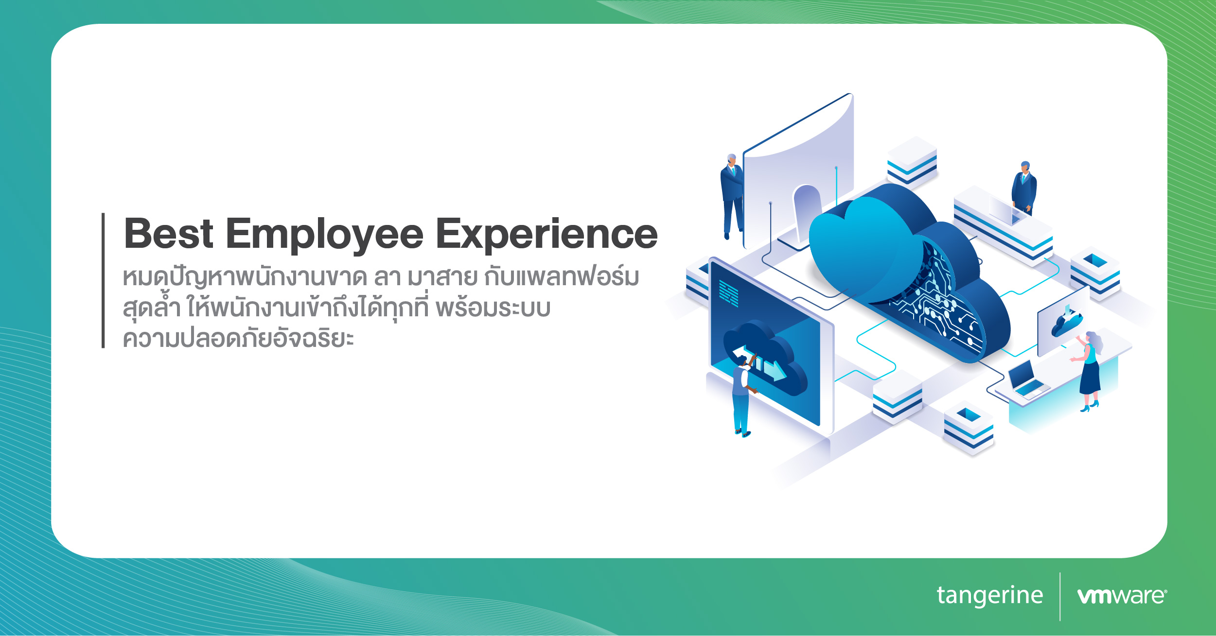 Workspace_one-ราคา
